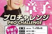 谷川プロチャレンジ開催