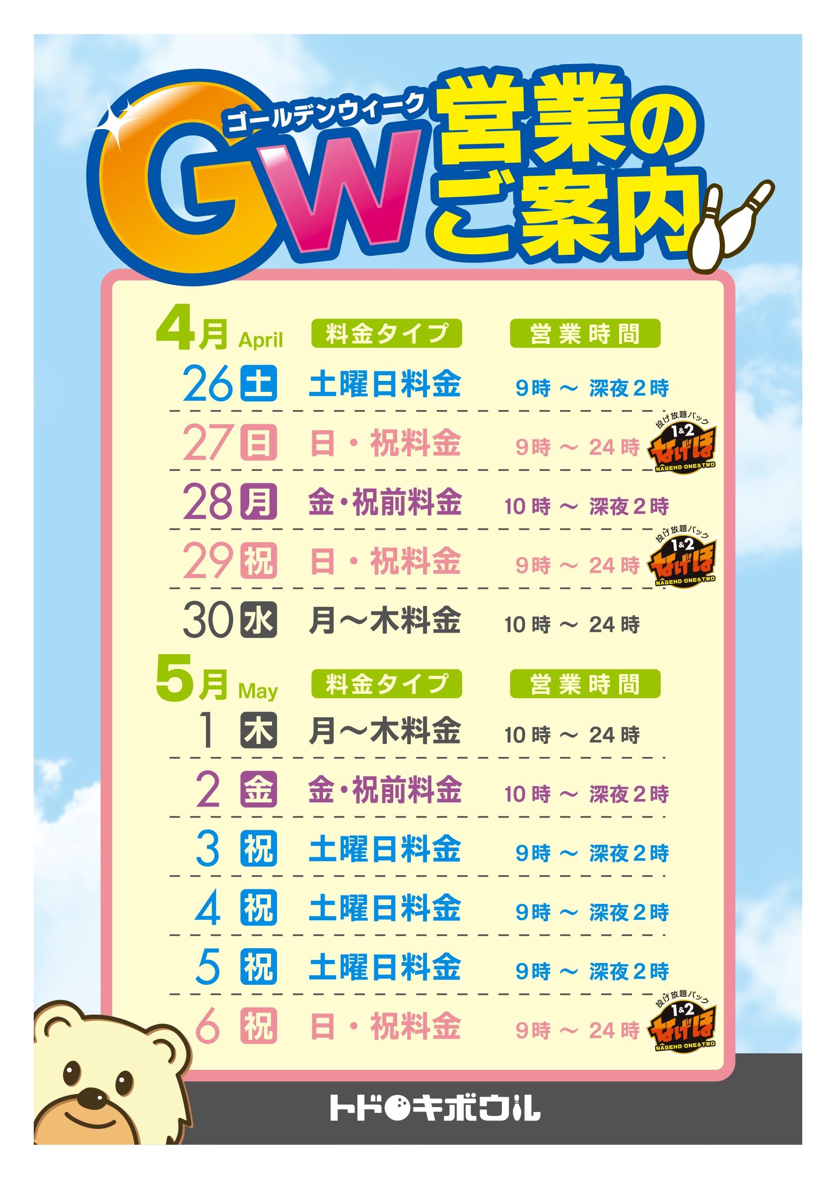 GW料金案内(TB)2