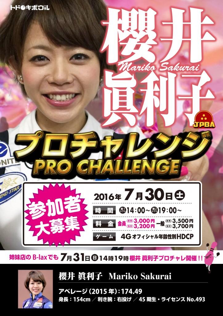 櫻井プロチャレンジ