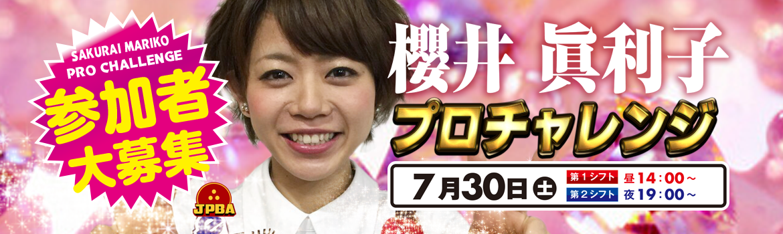 sakurai_tb_hp_banner