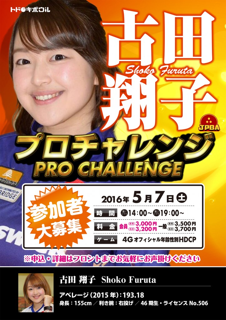 古田プロチャレンジ