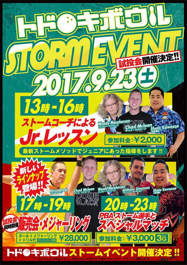ストームイベント_試投会追加