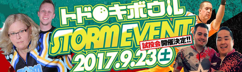 STORMEVENT2017_hp_banner