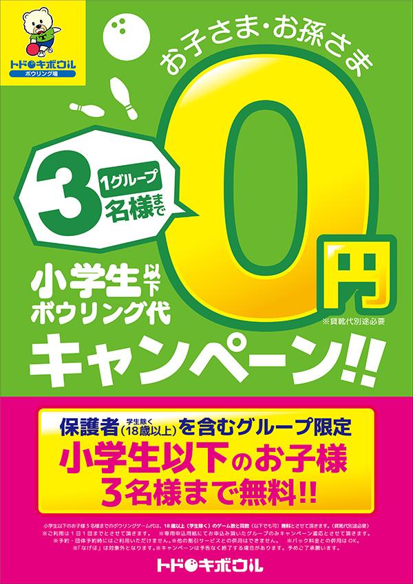 中学生以下0円キャンペーン_ポスター
