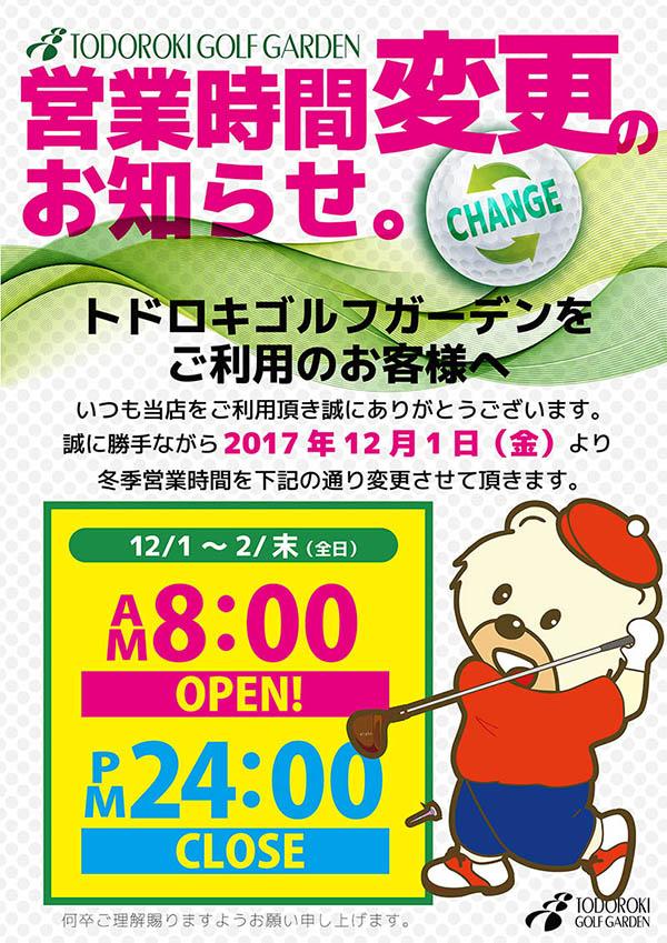 営業時間変更案内ポスター12月~
